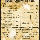 Tealap a korabeli Voronyezsből